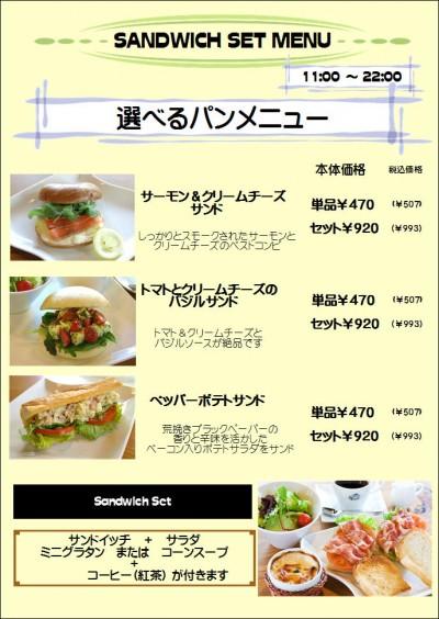 2014.11 メニュー4