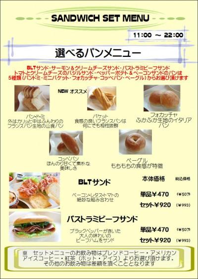 2014・11 メニュー3