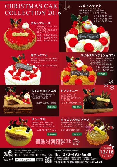 2016xmaschirashi-ol2